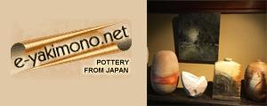 姉妹サイト「e-yakimono.net」